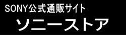 ソニー公式通販サイト「ソニーストア」