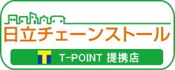 日立チェーンストール 石川電機 ほっと舘イシカワ T-POINT提携店
